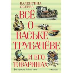 Купить Все о Ваське Трубачеве и его товарищах