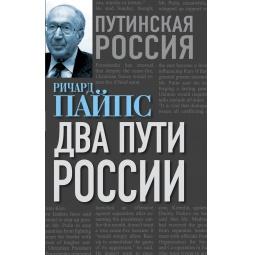 Купить Два пути России