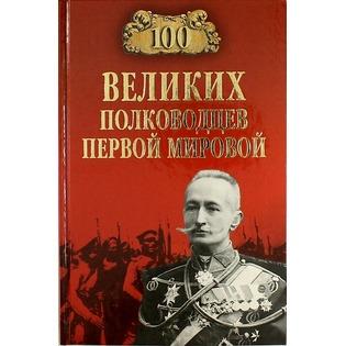 Купить 100 великих полководцев Первой мировой
