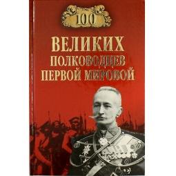 фото 100 великих полководцев Первой мировой