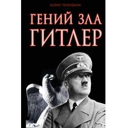 Купить Гений зла Гитлер