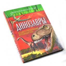 Купить Динозавры. Иллюстрированный путеводитель