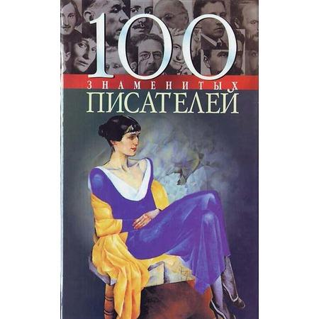 Купить 100 знаменитых писателей