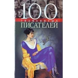 фото 100 знаменитых писателей