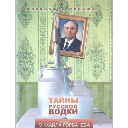 Купить Тайны русской водки. Эпоха Михаила Горбачева