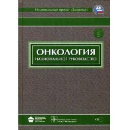 фото Онкология (+CD)