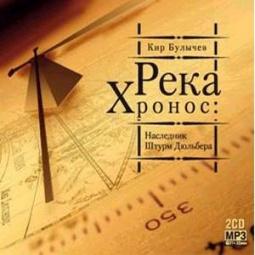 Купить Река хронос (аудиокнига) (2CD)