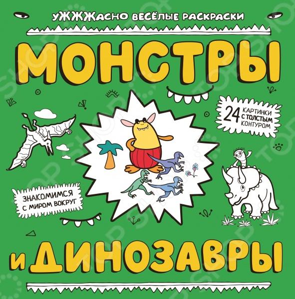 Монстры и динозаврыРаскраски (для рисования карандашами)<br>Бу! Не страшно Конечно, ведь монстры очень весёлые и забавные. Посмотрите, какие они озорники! И чего они только не вытворяют! В серии Ужжасно весёлые раскраски монстры повсюду: дома, на улице, под водой, в воздухе и даже в космосе!<br>