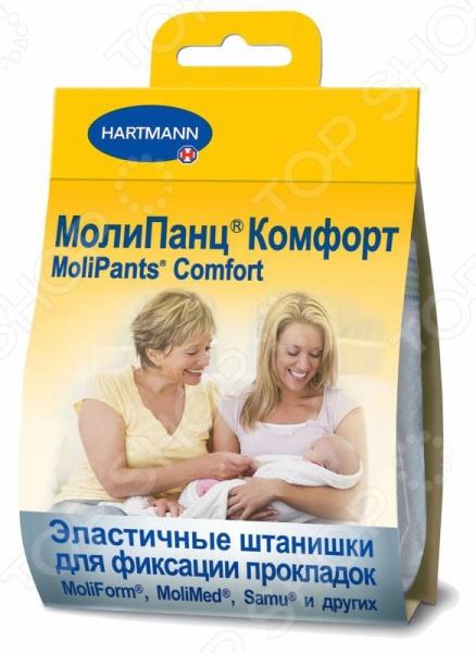 Штанишки для фиксации прокладок Hartman MoliPants softБелье для кормящих и беременных<br>Штанишки для фиксации прокладок Hartman MoliPants soft разработаны специально с учетом основных потребностей беременных женщин. Плотные и немного удлиненные по ноге штанишки-трусы надежно фиксируют даже самые большие прокладки. Они подходят для многократного использования. Штанишки выполнены из очень мягкого и эластичного материала. Мягкие, почти не ощутимые швы, не оставляют на коже следов, покраснения и раздражения. Их можно использовать в качестве обычного нижнего белья при беременности, так как они разработаны специально с учетом постепенного увеличением массы женщины и растущего животика. Штанишки просты уходе и сохраняют свои первоначальные свойства даже после многочисленных стирок. Рекомендации к использованию: Стирайте при 60 С и сушить при низкой температуре.<br>