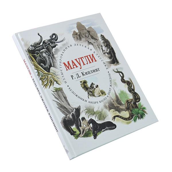 Классические зарубежные сказки Кристалл 978-5-9603-0295-1 Маугли