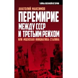фото Перемирие между СССР и Третьим Рейхом, или «Мценская инициатива» Сталина