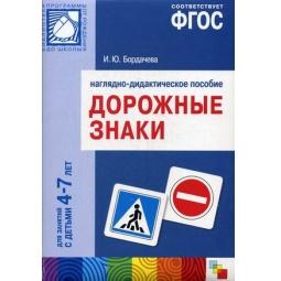 Купить Дорожные знаки. Наглядно-дидактическое пособие. Для занятий с детьми 4-7 лет