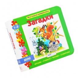 Купить Книжка-пазл Step Puzzle Загадки