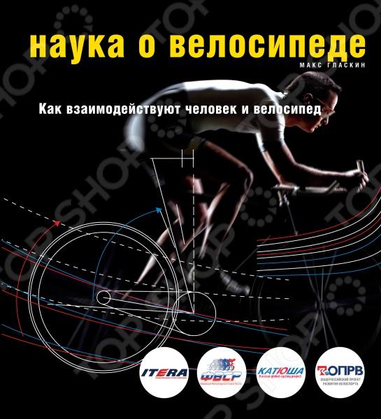 Наука о велосипеде. Как взаимодействуют человек и велосипедИндивидуальные виды спорта<br>Книга Наука о велосипеде глубокое исследование, направленное на помощь каждому, кто хочет получить максимум от своего велосипеда ездите ли вы на нем на работу, катаетесь в свое удовольствие или участвуете в соревнованиях. Эта книга о том, как езду на велосипеде сделать проще и как эффективнее использовать свою энергию. Книга снабжена уникальными графическими изображениями, помогающими ответить на огромное количество вопросов какие силы действуют на велосипед, как движется воздух вокруг велосипедиста, за счет чего велосипед держится прямо, какие мышцы использует велосипедист, может ли езда на велосипеде продлить жизнь и многие другие.<br>