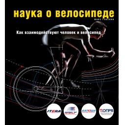Купить Наука о велосипеде. Как взаимодействуют человек и велосипед