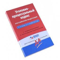 Купить Уголовно-процессуальный кодекс Российской Федерации. По состоянию на 15 сентября 2015 года. С комментариями к последним изменениям