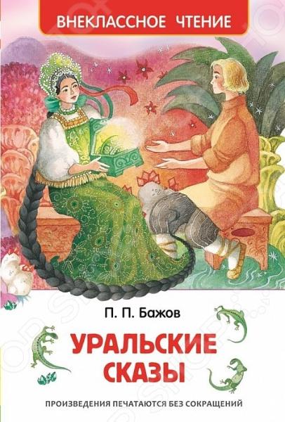 Сказки русских писателей Росмэн 978-5-353-07205-8 цены онлайн