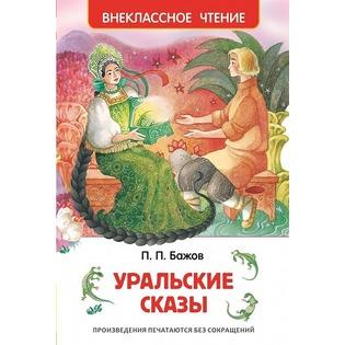 Купить Уральские сказы