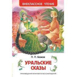 фото Уральские сказы