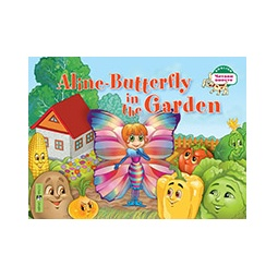фото Бабочка Алина в огороде. Aline-Butterfly in the Garden
