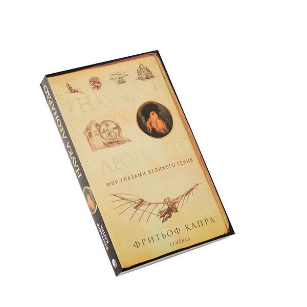 Картины Леонардо да Винчи - нечто большее, чем просто искусство. Они - часть глубочайшего миросозерцания, пронизанного ощущением таинственной целостности мира! Ключом к такому миросозерцанию являются оставленные Леонардо записные книжки - свыше шести тысяч страниц и ста тысяч рисунков. Исследуя их, Фритьоф Капра приоткрывает дверь к тайнам величайшего гения эпохи Возрождения, на столетия опередившего свое время.