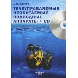 фото Телеуправляемые необитаемые подводные аппараты (+CD)