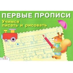 Купить Учимся писать и рисовать