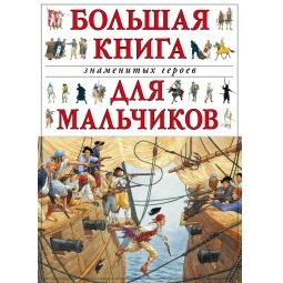 Купить Большая книга знаменитых героев для мальчиков