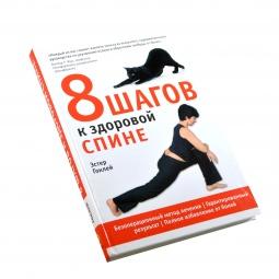 """Купить Книга """"8 шагов к здоровой спине"""""""