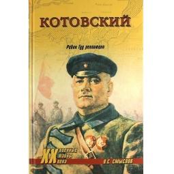 фото Котовский. Робин Гуд революции