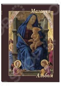МазаччоЗарубежная живопись<br>Итальянский живописец Мазаччо стоял у истоков широкого Возрождения, наполнив свои произведения новаторскими идеями и находками. Его живопись повлияла на современное ему искусство и в полной мере будет оценена последующими поколениями художников.<br>