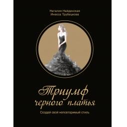 Купить Триумф черного платья. Создай свой неповторимый стиль