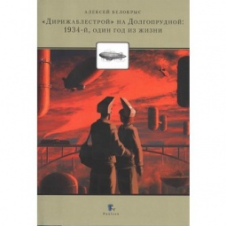 """Купить """"Дирижаблестрой"""" на Долгопрудной: 1934-й, один год из жизни"""