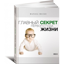 Купить Главный секрет первого года жизни