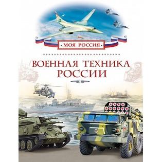 Купить Военная техника России