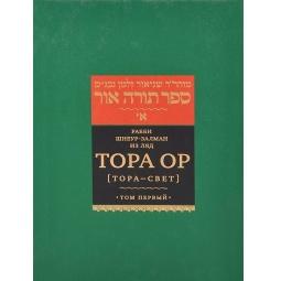 Купить Тора ор (Тора - свет). В 4 томах. Том 1