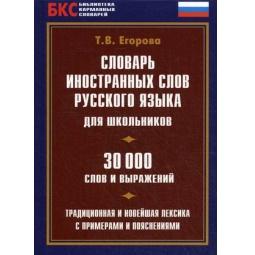 Купить Словарь иностранных слов русского языка для школьников. 30000 слов и выражений