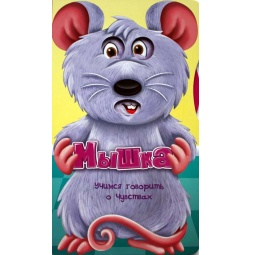 фото Мышка