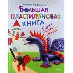 Купить Большая пластилиновая книга. Как слепить любую сказку