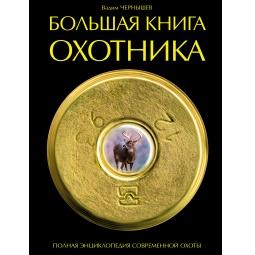 Купить Большая книга охотника