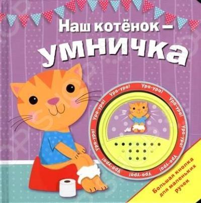 Наш котенок-умничкаКнижки со звуковым модулем<br>Эта книжка с большой кнопкой специально для маленьких ручек! Читайте стихи и играйте вместе с малышом - нажимайте на большую кнопку, чтобы услышать апплодисменты котенку. Для детей до 3 лет.<br>