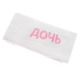 фото Полотенце подарочное с вышивкой TAC Дочь