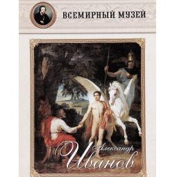 Купить Александр Иванов