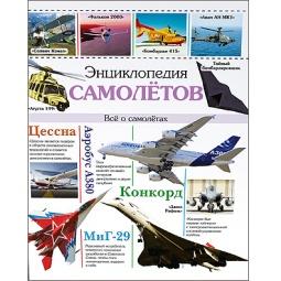 фото Энциклопедия самолетов. Все о самолетах