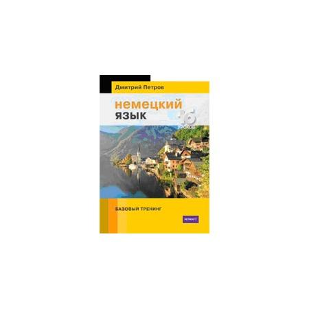 Купить Немецкий язык. 16 уроков. Базовый тренинг