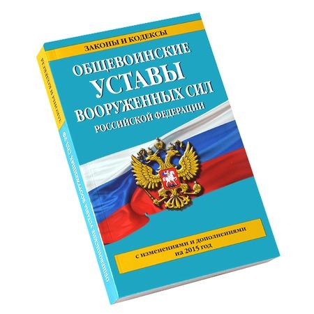 Купить Общевоинские уставы Вооруженных сил Российской Федерации (с изменениями и дополнениями на 2015 год)