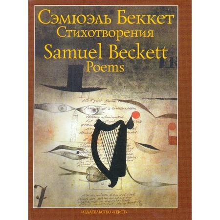Купить Стихотворения 1930-1989