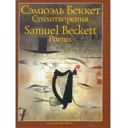 фото Стихотворения 1930-1989