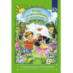 Купить Добро пожаловать в экологию! Парциальная программа (+CD)