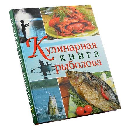 Купить Кулинарная книга рыболова